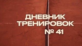 Теннис. Дневник тренировок 41.