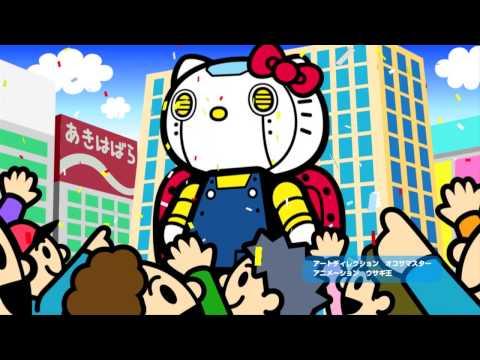 2014年6月21日発売「超合金ハローキティ」 オリジナルフラッシュアニメ映像