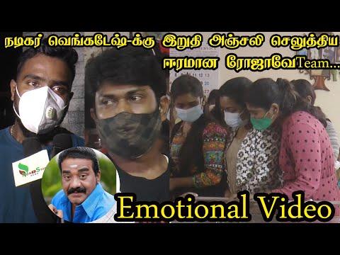 Sad Moment:Eeramana Roja Team Pay Last Respect to Venkatesh   Bharthi Kanama  Vijaytv EmotionalVideo
