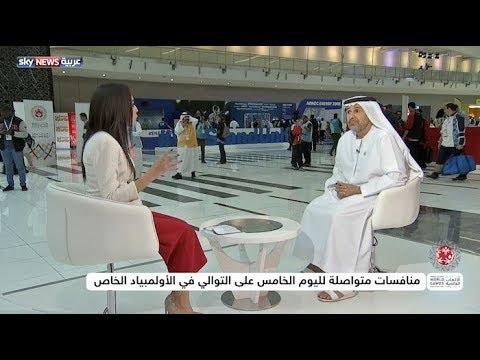 إشادات متواصلة بتنظيم الإمارات للنسخة الأكبر من الأولمبياد الخاص  - نشر قبل 3 ساعة