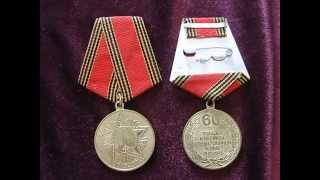 Медаль СССР 60 лет победы  Medal 60 Years of Victory in Great Patriotic War 1941–1945
