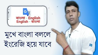 || english to bangla translation app