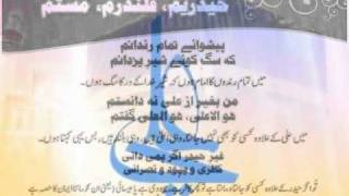 Ustad Bahauddin Khan Qawal Kalam Hazrat Bou Ali Qalandar  Haidreyam qalandaram mastam