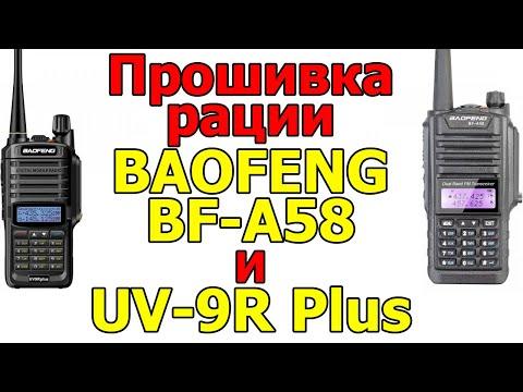 Прошивка и софт на рацию Baofeng BF-A58 и Baofeng UV-9R Plus