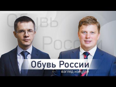 Обувь России - взгляд изнутри