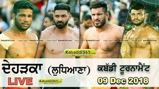 🔴 [Live] Deharka (Ludhiana) Kabaddi Tournament 09 Dec 2018