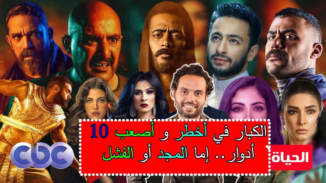 أصعب و أخطر 10 أدوار في مسلسلات رمضان.. سمعة الكبار على المحك