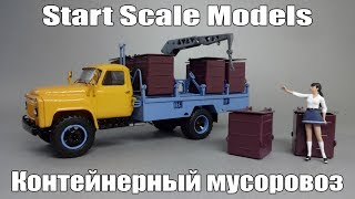 ГАЗ-53 Контейнерний сміттєвоз М-30 | Start Scale Models - SSM | Колекційна масштабна модель 1:43