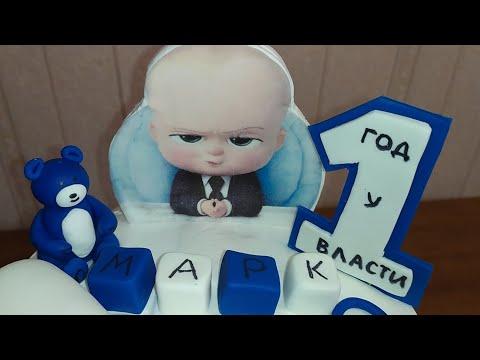 Торт  BOSS BABY. Босс Молокосос торт для мальчика.