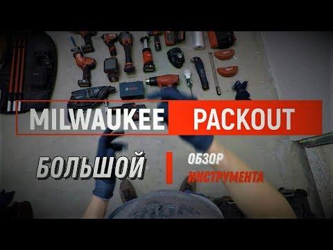 MILWAUKEE PACKOUT + инструмент потолочника.