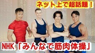 チャンネル登録宜しくおねがいします。 NHKが突如、不思議な番組を放送...