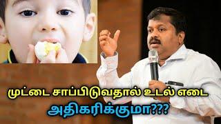 முட்டை சாப்பிடுவதால் உடல் எடை கூடுமா   Dr.Sivaraman speech on eating egg