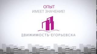 видео авито недвижимость егорьевск