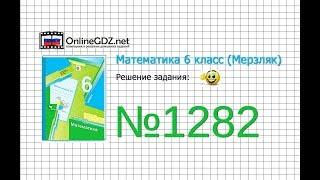 Задание №1282 - Математика 6 класс (Мерзляк А.Г., Полонский В.Б., Якир М.С.)
