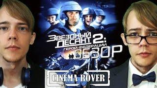 [Cinema Rover] - Обзор фильма ► Звездный десант 2 / Starship Troopers 2 ◄