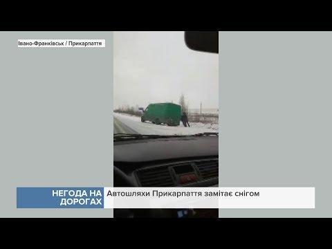 Канал 402: Автошляхи Прикарпаття замітає снігом