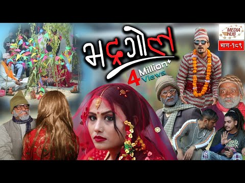 bhadragol,-episode-189,-14-december-2018,-by-media-hub-official-channel