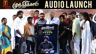 Munthiri Kaadu Tamil Movie Audio Launch Seeman Puzhal Subapriya Malar Kalanjiyam