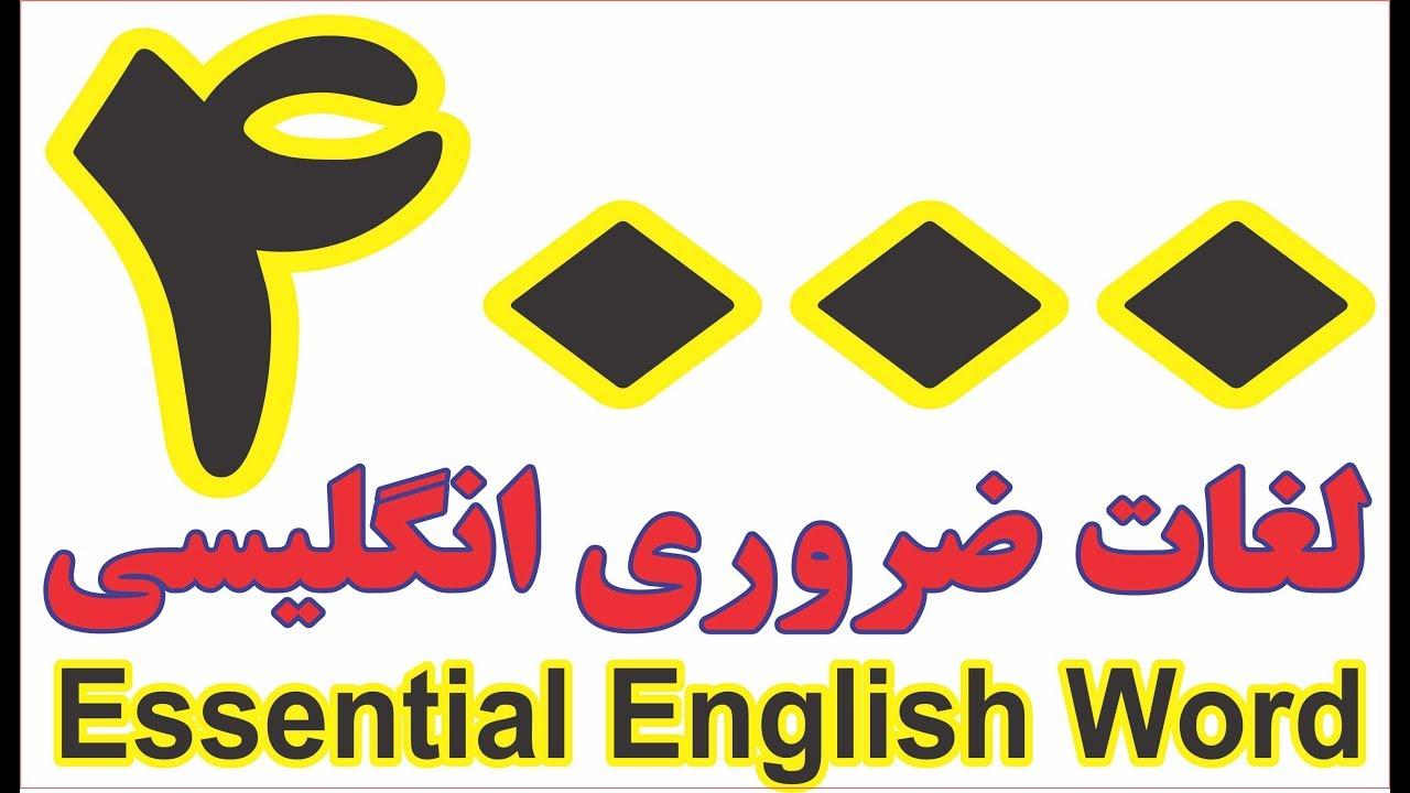 کلمات انگلیسی با معنی فارسی با تلفظ - YouTubeکلمات انگلیسی با معنی فارسی با تلفظ