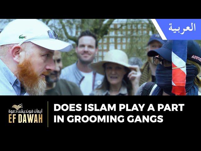 هل يلعب الإسلام دوراً فى تكوين العصابات؟ | Does Islam Play A Part In Grooming Gangs