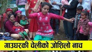 गाउघरकी चेलीको जोशिलो नाच || Energetic dance at panche baja Gulmi Kurgha