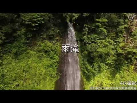 【UAV撮影4K動画】雨滝