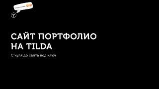 Сайт портфолио на tilda. С нуля до сайта под ключ