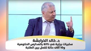 د. خالد الخرابشة - سلبيات بيئية في 63% بالمدارس الحكومية و10 آلاف حالة تقمل بين الطلبة