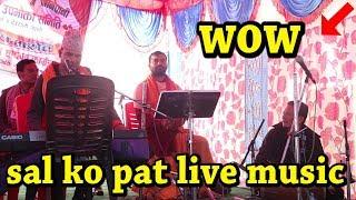 sal ko pat live music सालको पात टपरी हुनि