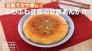 豆腐でカサ増し!ふわふわ豆腐の甘酢あんかけ | How To Make Fluffy tofu Sweet vinegar Sauce thumbnail