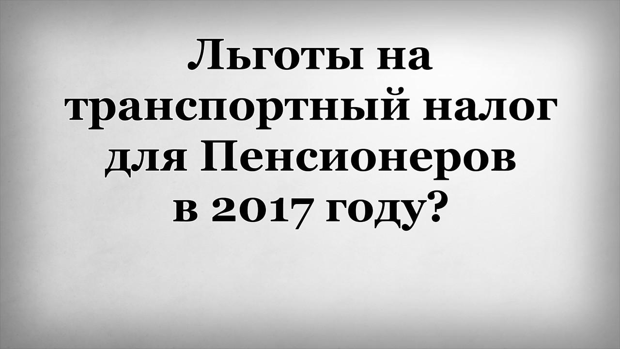 Ставки транспортного налога по ярославлю как заработать деньги в интернете 500 рублей