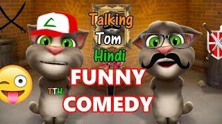 Talking Tom Hindi - Talking Tom New Funny Video - Talking Tom Funny Videos