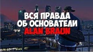 ВСЯ ПРАВДА О  ALAN BRAUN ( GTA RP)!