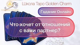 ЧТО ХОЧЕТ ОТ ОТНОШЕНИЙ С ВАМИ ПАРТНЁР? ОНЛАЙН ГАДАНИЕ/ Школа Таро Golden Charm