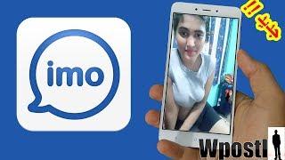 شرح تطبيق : imo : اجراء مكالمات مجانية للارقام الهاتفية خاصية جديدة screenshot 3