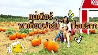 แม่เดียร์พาเที่ยวฟาร์มที่อเมริกา เปิดให้เด็กได้เรียนรู้  ที่ไทยไม่น่ามีแบบนี้แน่นอน