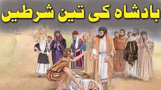 Urdu Moral Story | Badshah Ki 3 Shart | 3 Terms Of King | Sabaq Amoz Kahani Urdu/Hindi