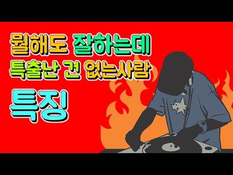 심리학으로 캐릭터 만들기 애니어그램 7번 열정가타입.