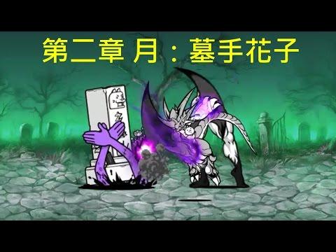 【 ゾンビ 】來襲~第二章 月:墓手花子