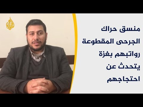 منسق حراك الجرحى المقطوعة رواتبهم بغزة يتحدث عن احتجاجهم  - نشر قبل 2 ساعة