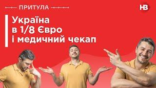 Прорив України на Євро, недовіра до поліції і медичний чекап І Посеред тижня