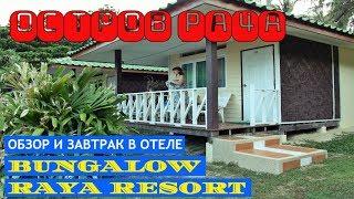 Пхукет 2019. Отель на острове Рача. Бунгало без кондиционера с видом на залив. Еда на завтраке