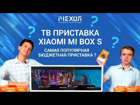 Обзор Xiaomi Mi Box S 📺по-прежнему лучшей ТВ приставки!