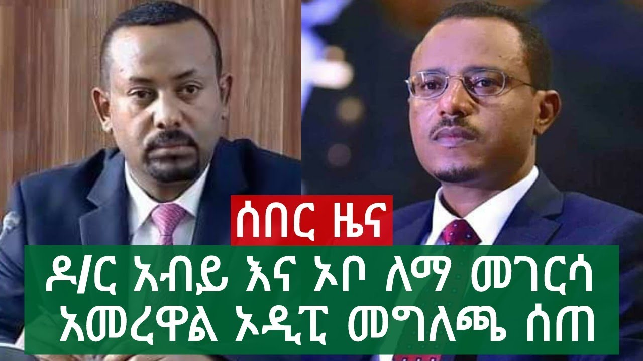 Press Release From Oromia Leaders