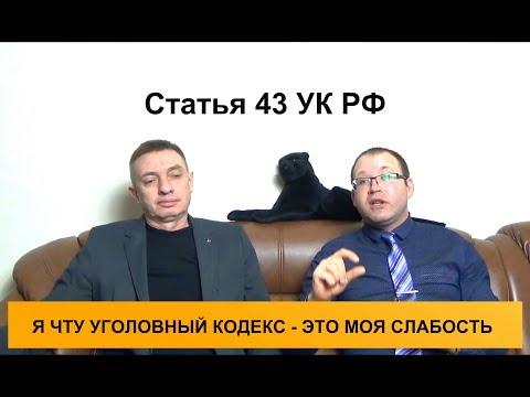 Статья 43 УК РФ. Понятие и цели наказания
