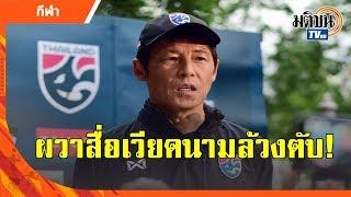 นิชิโนะชี้แข้งไทยรวมใจเป็นหนึ่ง ผวาสื่อเวียดนามล้วงตับ! : Matichon TV