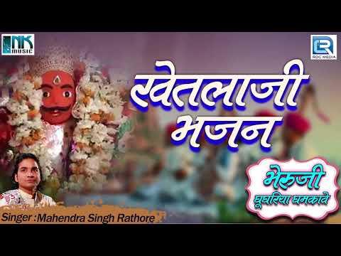 भेरुजी घूघरिया घमकावे | Khetlaji Bhajan | Mahendra Singh Rathore की आवाज में | Rajasthani Song