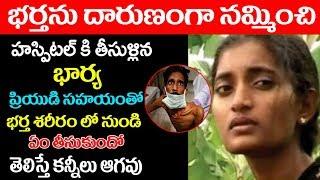 భర్తనుదారుణంగానమ్మించినభార్యభర్తశరీరంలోనుండిఎంతీసుకుందోతెలిస్తేషాక్I Lifestyle I Latest Telugu News