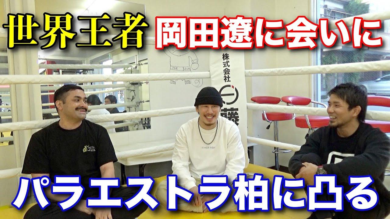アドバイスをくれた修斗世界王者、岡田遼選手とファイター対談