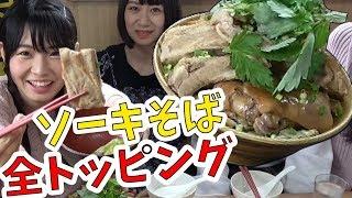 【大食い】沖縄でソーキそばのトッピング全部のせ食べてみた!!